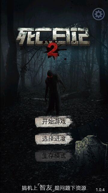 死亡日记2