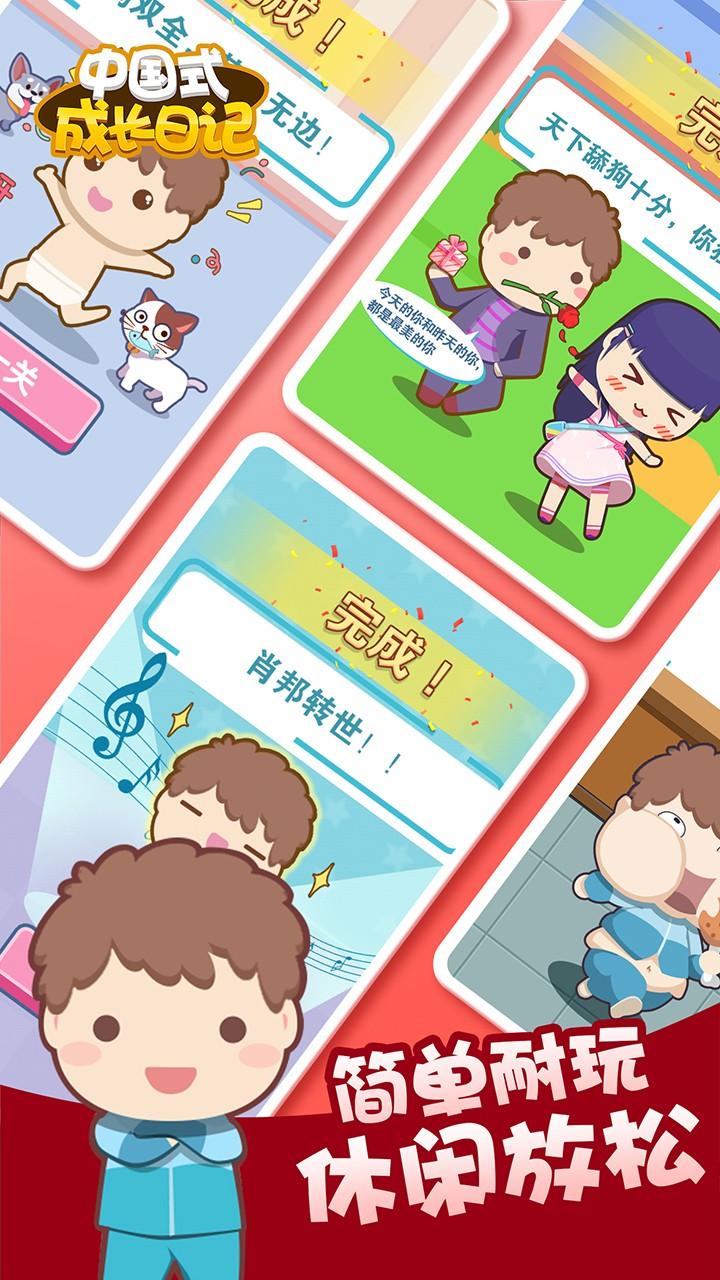 中国式成长日记(2)