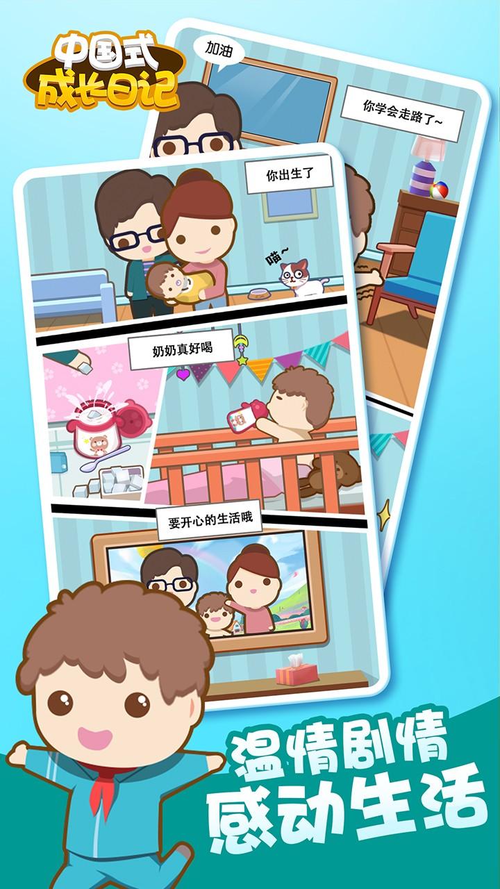 中国式成长日记(3)