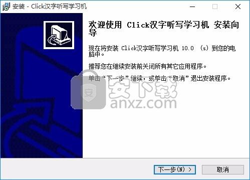 Click汉字听写学习机