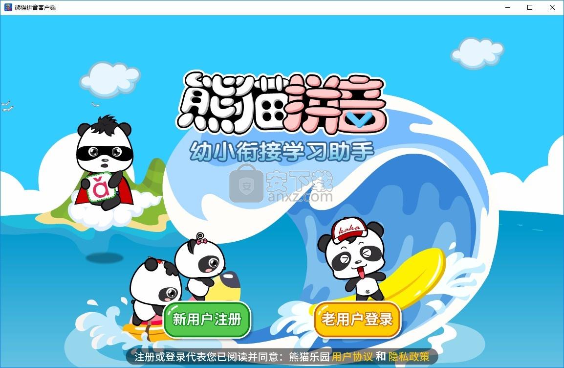 熊猫拼音客户端