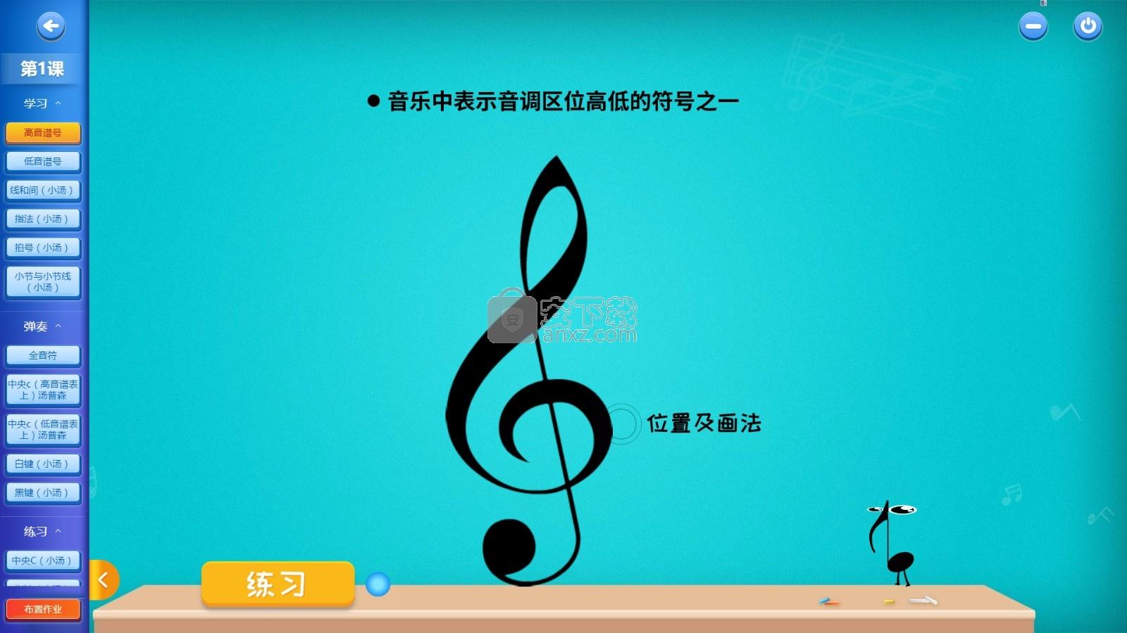 钢琴教学宝