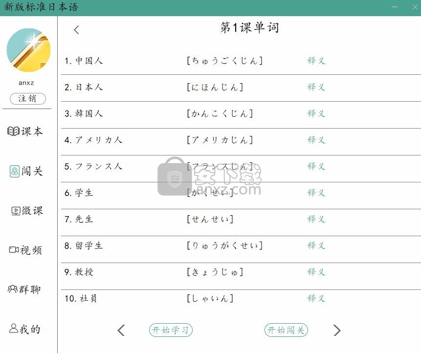 新版标准日本语