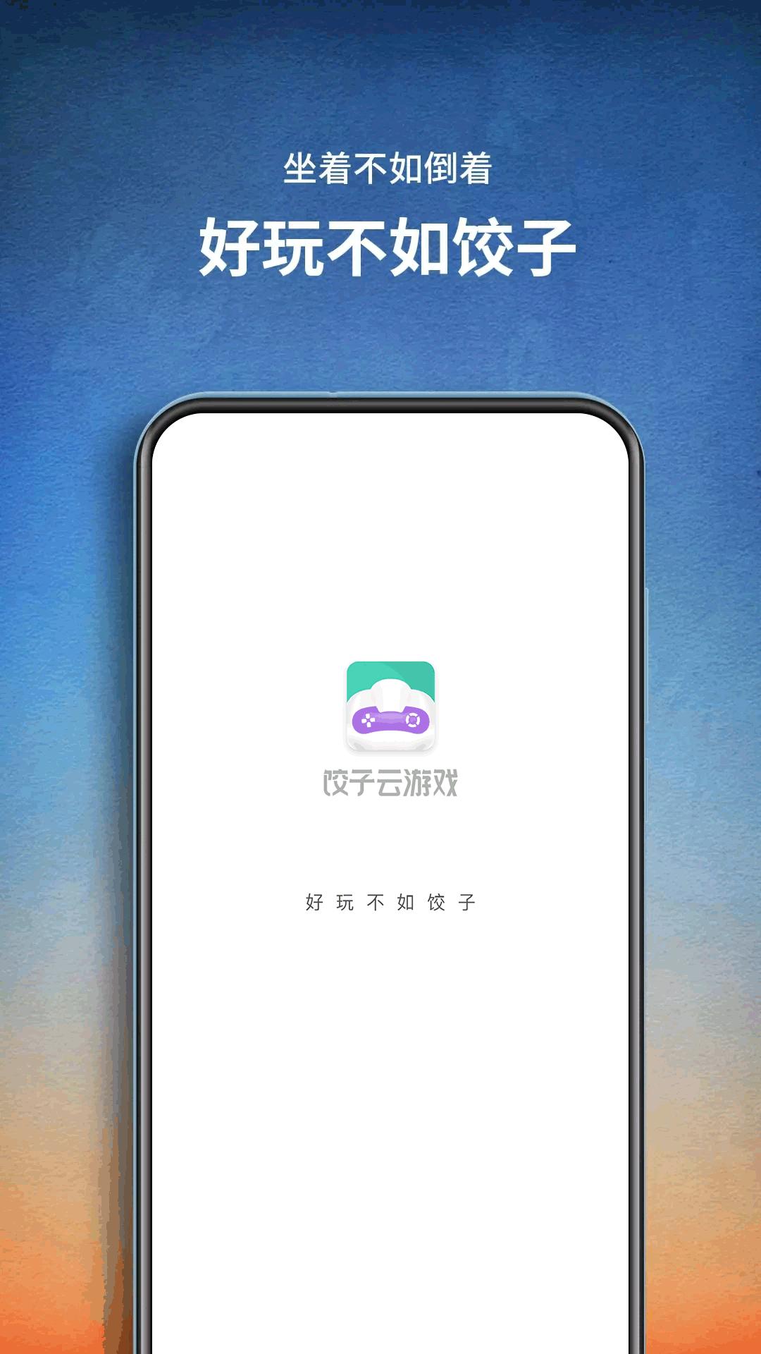 饺子云游戏(1)
