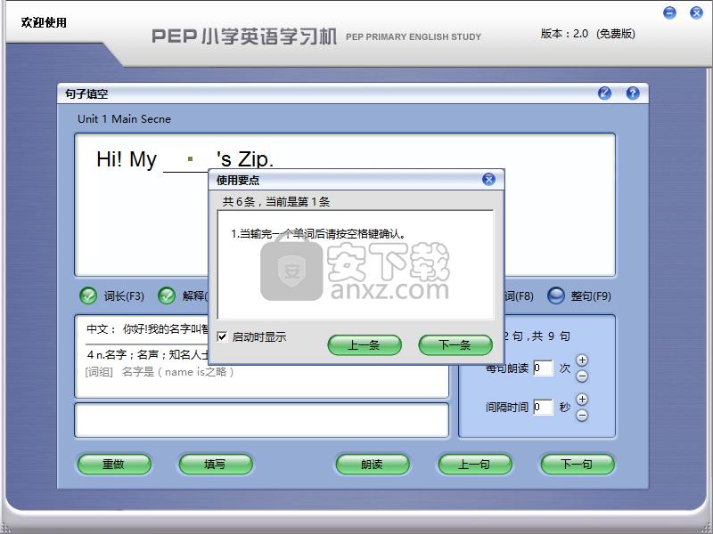 PEP小学英语学习机