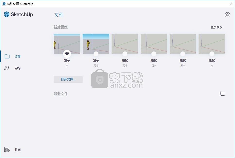 草图大师2021中文破解版