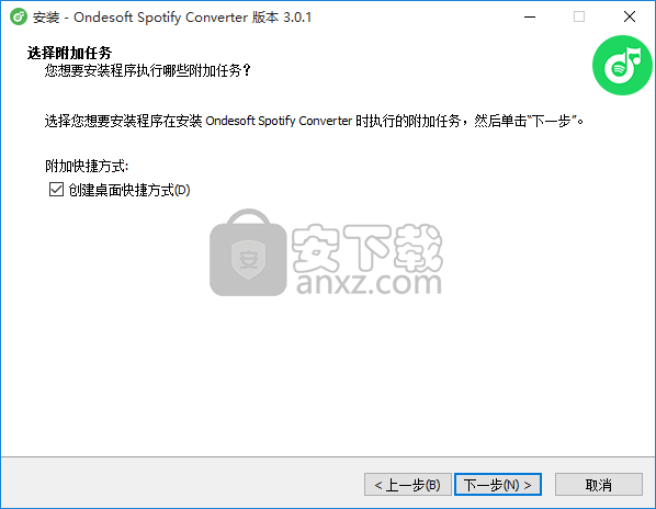 Ondesoft Spotify Converter(Spotify音乐格式转换器)