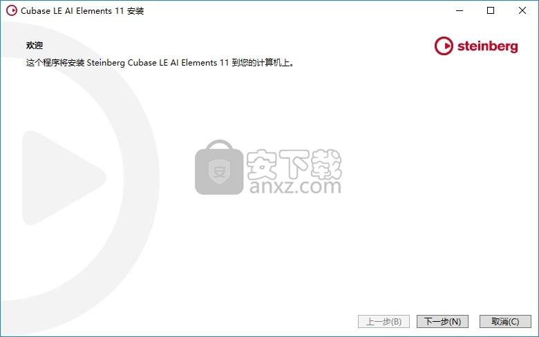 cubase elements 11中文破解版