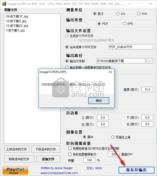 image to pdf or xps(图片转换为PDF)