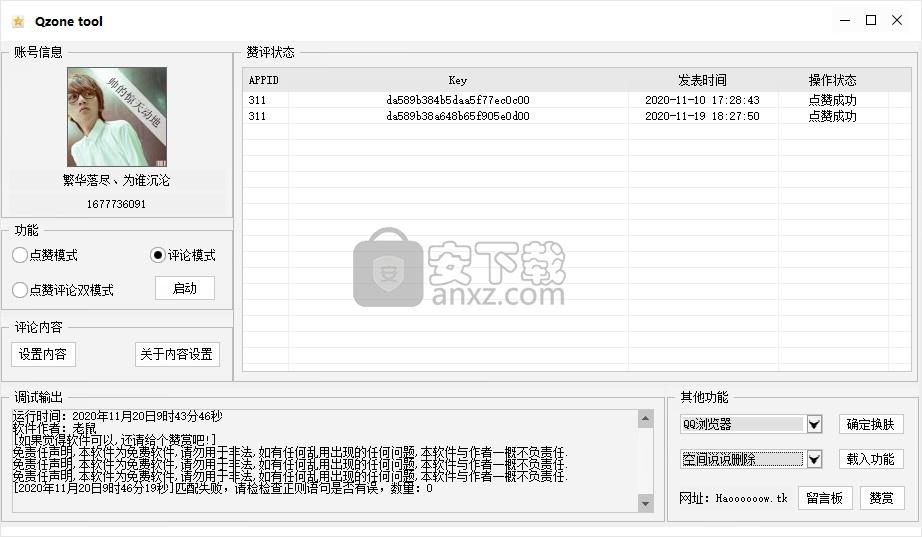 Qzone tool(空间说说批量删除软件)