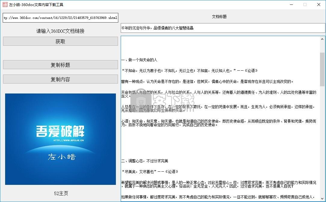 左小皓-360doc文库内容复制工具