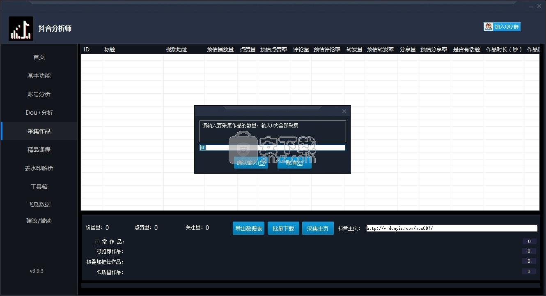 抖音分析师(抖音视频下载软件)