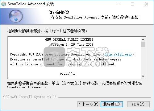 ScanTailor Advanced 64位中文破解版