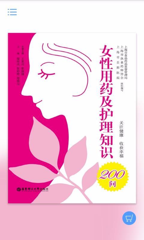 女性用药及护理