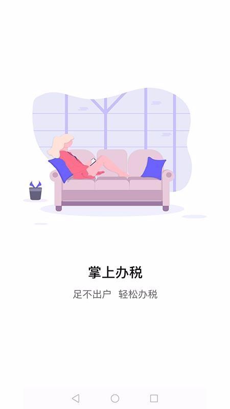 江苏税务(2)