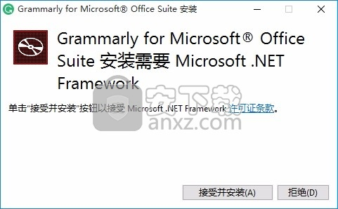 Grammarly for MS Office(MS Office语法检查器)