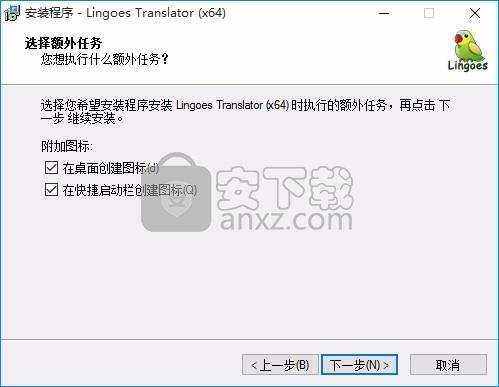 Lingoes(多功能字典与多语言翻译软件)