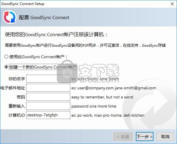 goodsync enterprise 11中文破解版