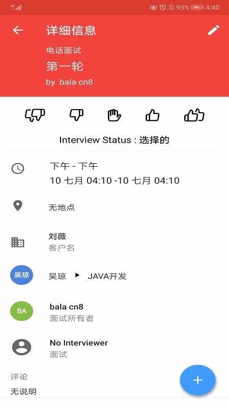 Zoho Recruit开发一款手机app需要多少钱