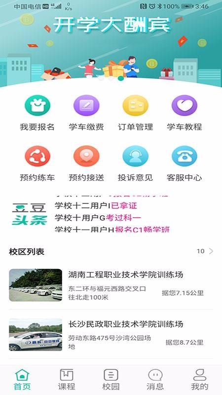 豆豆驾到app开发外包公司