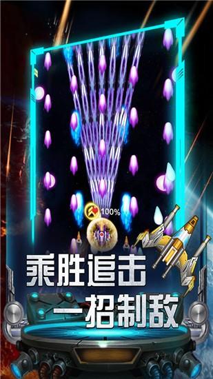 雷霆飞机大战(3)