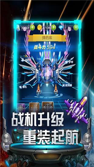 雷霆飞机大战(2)