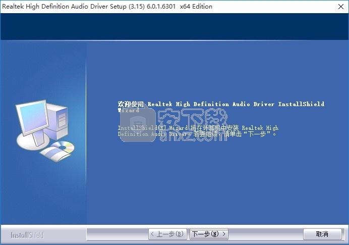 Asus Realtek Audio Driver(华硕Realtek音频驱动器)