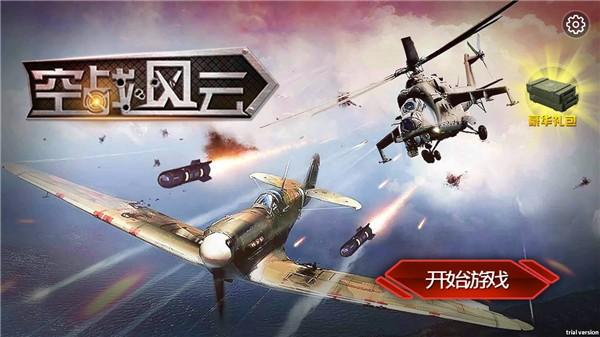 空战风云(1)