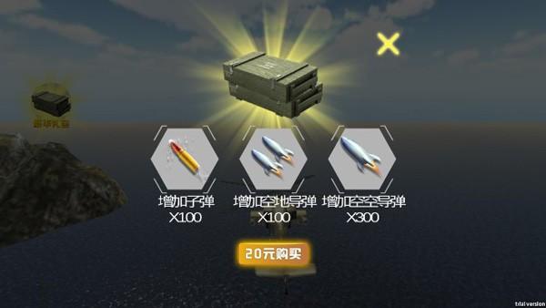 空战风云(2)