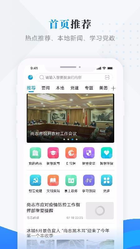 《雪都尚志app商城开发平台》