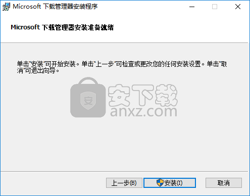Microsoft Download Manager(微软下载管理器)