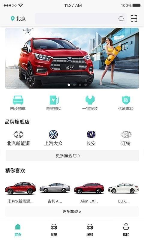 e车购(4)