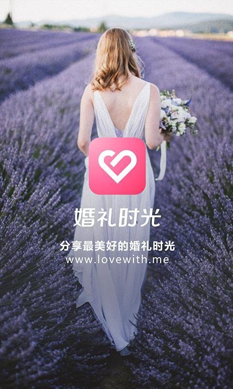 婚礼时光(3)