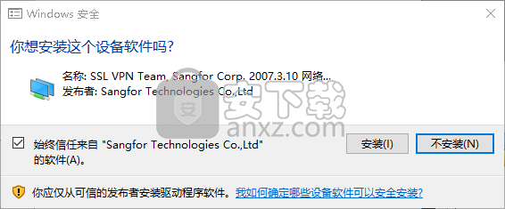 easyconnect PC客户端 2017下载