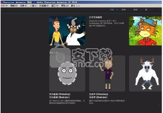 character animator cc 2018中文破解版(媒体制作与管理工具)