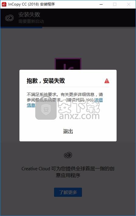 incopy cc 2018中文破解版(数字媒体文章编辑工具)