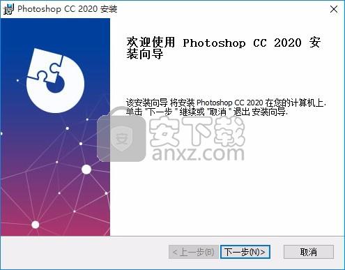 photoshop2020(图像处理工具)