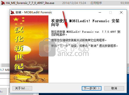 MOBILedit Forensic Express(手机取证软件)
