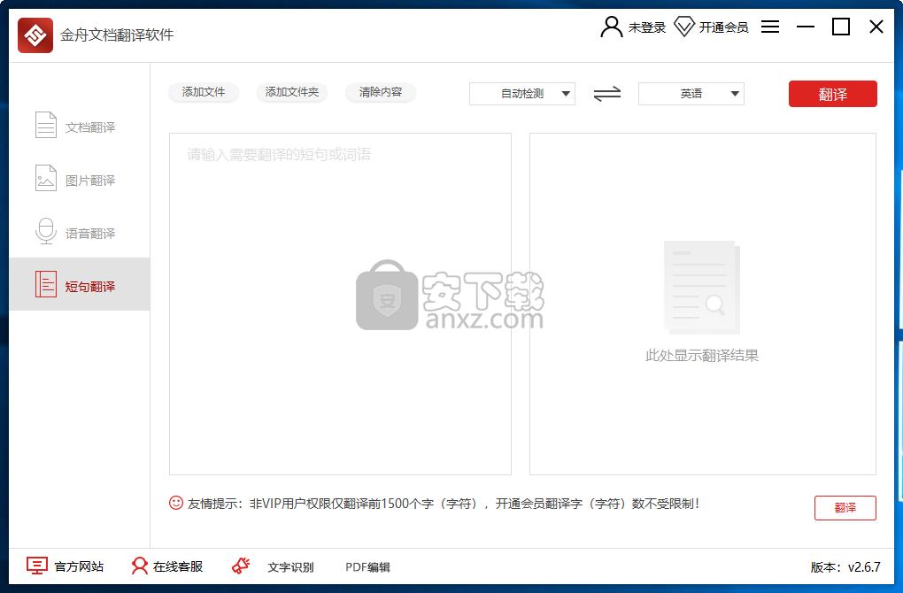 金舟文档翻译软件