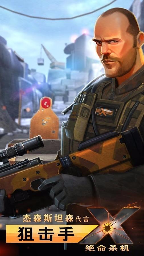 狙击手X:绝命杀机(5)
