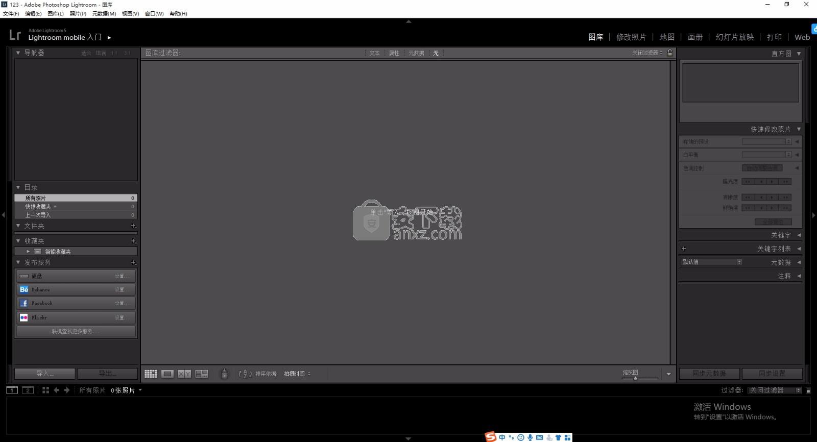 Adobe Photoshop Lightroom(图像处理工具)