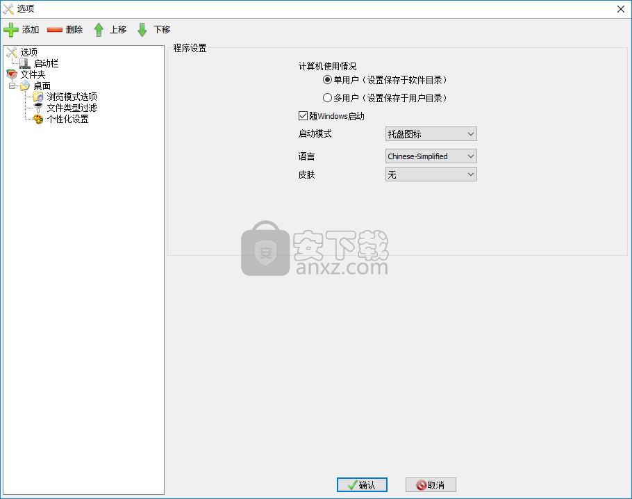 QuickWayToFolders(快速打开文件)