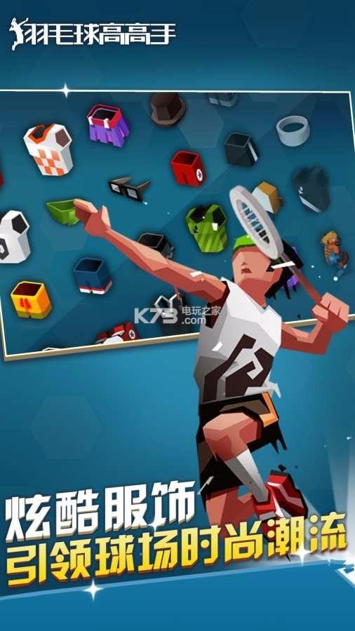 羽毛球 Badminton League(4)