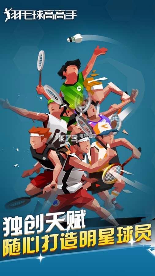 羽毛球 Badminton League