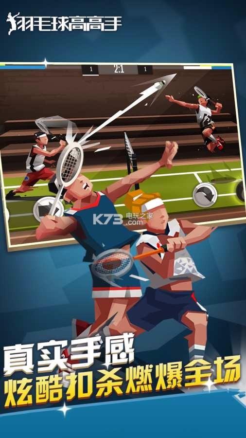 羽毛球 Badminton League(2)