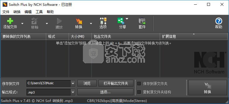 Switch Plus by NCH Softwara(全能音频转换器)