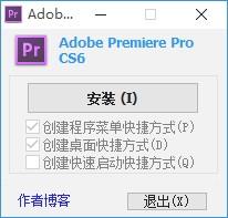 premiere pro cs6免序列号版