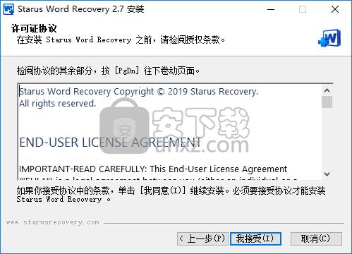 Starus Word Recovery(Word文档恢复软件)