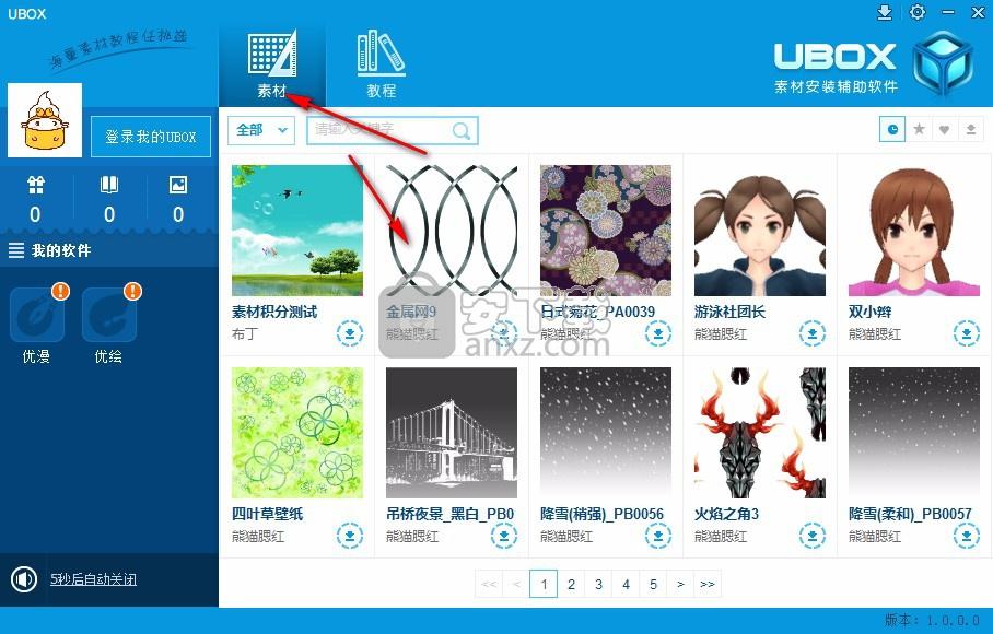 UBOX助手(动漫绘制助手)