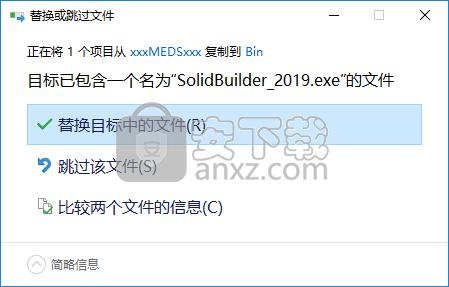 SolidBuilder2019破解版(建筑设计软件)